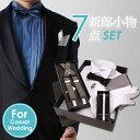 ウィングカラーシャツ カジュアルウェディングにおすすめコスパ最強7点セットワイシャツ 結婚式 メンズ 結婚式 ブライダル 新郎 小物 衣装 披露宴 タキシード セット フォーマル カジュアルウエディン