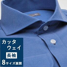 ポイント2倍 ワイシャツ 長袖 メンズ デニムライク ワイシャツ 長袖 デニムライク カッタウェイ ブルー デニム調 メンズ Yシャツ カッターシャツ スーツ 社会人 ドレスシャツ 形態安定 ビジネス
