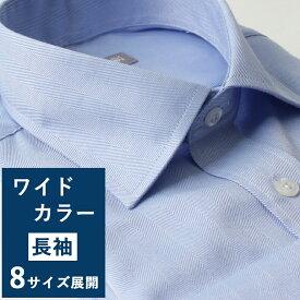 ワイシャツ 長袖 メンズ 【豊富な8サイズ展開】 綿混 ワイシャツ 長袖 ワイドカラー メンズシャツ ブルー 青 Yシャツ カッターシャツ 大きいサイズ スーツ 社会人 ドレスシャツ 形態安定 ビジネス スリム S M L LL 3L