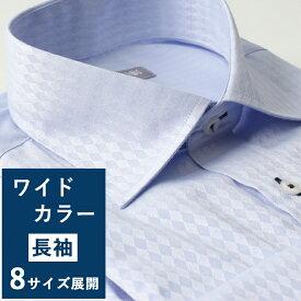 ワイシャツ 長袖 メンズ 【豊富な8サイズ展開】 綿混 ワイシャツ 長袖 ワイドカラー メンズシャツ ブルー 青 Yシャツ カッターシャツ 大きいサイズ スーツ 社会人 ドレスシャツ 形態安定 ビジネス スリム S M L LL 3L スリム S M L LL 3L
