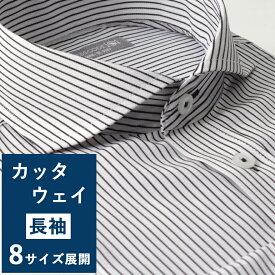 ポイント2倍 ワイシャツ 長袖 メンズ 【豊富な8サイズ展開】 綿混 ワイシャツ 長袖 カッタウェイ メンズシャツ モノトーン 白黒 ストライプ Yシャツ カッターシャツ 大きいサイズ スーツ 社会人 ドレスシャツ 形態安定 ビジネス スリム S M L LL 3L