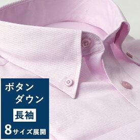 ワイシャツ 長袖 メンズ 【豊富な8サイズ展開】 綿混 ワイシャツ 長袖 ボタンダウン メンズシャツ ピンク Yシャツ カッターシャツ 大きいサイズ スーツ 社会人 ドレスシャツ 形態安定 ビジネス スリム S M L LL 3L