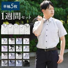 夏を彩る 半袖 ワイシャツ 5枚セット 形態安定 クールビズ ボタンダウン Yシャツ メンズ 半袖シャツ 夏 シャツ セット 白 黒 ブルー カッターシャツ 白シャツ ドゥエボットーニ 襟高 ビジネス