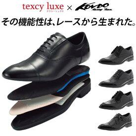 テクシー リュクス texy luxe 靴 革靴 メンズ アシックス 商事 ビジネス スニーカー 走れるビジネスシューズ 靴 スーツ ビジカジ MOFF 消臭 抗菌 2E 本革 SUPER GT KONDO Racing team 近藤 真彦