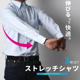 ワイシャツ 長袖 3枚セット 形状記憶 ストレッチ カッターシャツ ボタンダウン 形態安定 メンズ ストレッチシャツ スーツ 仕事 社会人 レギュラー ワイド 紳士 セット Yシャツ ドレスシャツ