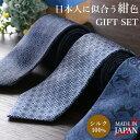 ネクタイ ギフト プレゼント ブランド セット [ラッピング付] 高級なプレゼントセット ネクタイ 3本 ブランドネクタイ…