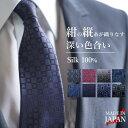紺縦シルクネクタイ シルク ネクタイ メンズ ブランド 男 紳士 ネイビー 紺 青 上品 高級 レギュラー 8cm 光沢 日本製…