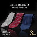 ネクタイ シルク 3本セット 自由に選べる ビジネス メンズ スーツ 結婚式 ブランド パーティー 白 ブルー ピンク シル…