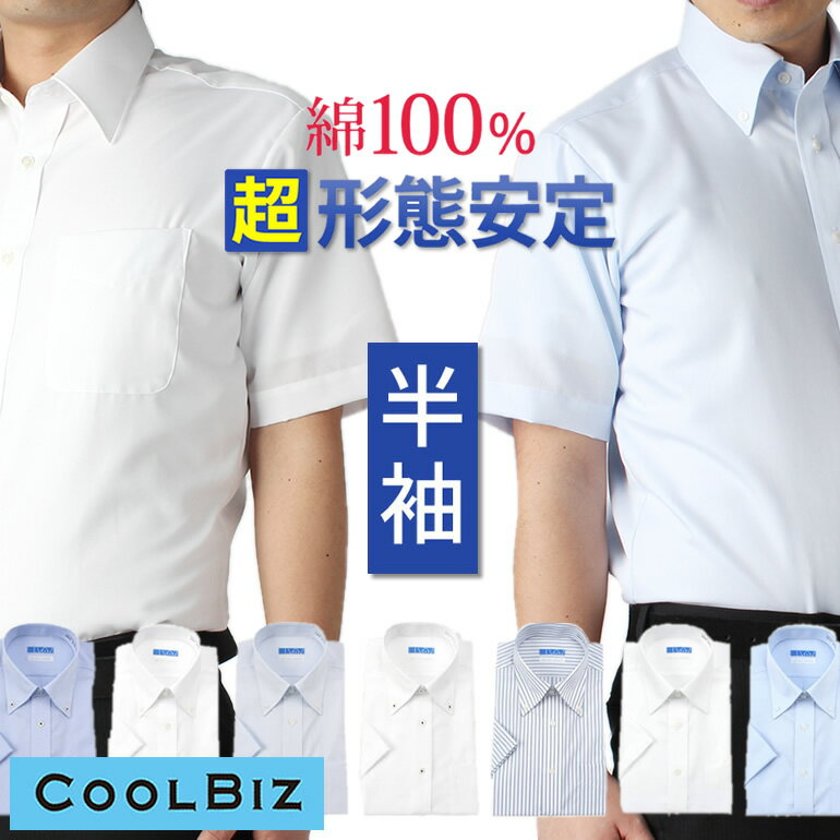 洗濯後返品OK! アイロン不要 [半袖] 綿100% ワイシャツ 超形態安定 Yシャツ 半袖 ノーアイロン クールビズ メンズ 形態安定 形状記憶 春夏 仕事 ビジネス ボタンダウン 白 ホワイト ブルー 青 無地 ストライプ カッターシャツ Yシャツ