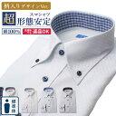 洗濯後返品OK ワイシャツ 長袖 形態安定 メンズ Yシャツ 形状記憶 ノンアイロン 形態安定 ノーアイロン カッターシャ…
