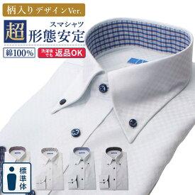 洗濯後返品OK ワイシャツ 長袖 形態安定 メンズ Yシャツ 形状記憶 ノンアイロン 形態安定 ノーアイロン カッターシャツ ビジネス ボタンダウン 白 ホワイト ブルー グレー 総柄 無地 結婚式 おしゃれ 綿100% デザイン パーティ