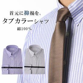 [スーパーSALE11%OFF]【スーツ姿に抑揚をつける。】 タブカラー 綿100% タブカラーシャツ ワイシャツ 社会人 メンズ 紳士 灰 青 /KDM81001- [タブカラー ビジネス カジュアル ストライプ マイクロチェック 形態安定 綿100% スーツ] 春夏 クールビズ