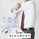 ワイシャツ 長袖 3枚セット【最強のノーアイロン】形状記憶 ノンアイロン ストレッチ カッターシャツ ボタンダウン 形…