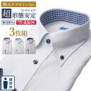 洗濯後返品OK 綿100% ワイシャツ 長袖 超形態安定 3枚セット メンズ Yシャツ 形状記憶 ノンアイロン 形態安定 ノーア…