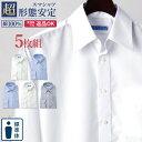 洗濯後返品OK 【 超形態安定 スマシャツ 5枚セット 】 ワイシャツ 長袖 形態安定 綿100% 5枚セット 長袖ワイシャツ メンズ 形状記憶 形状安定 ノーアイロン セット 白 青 ノンアイロン