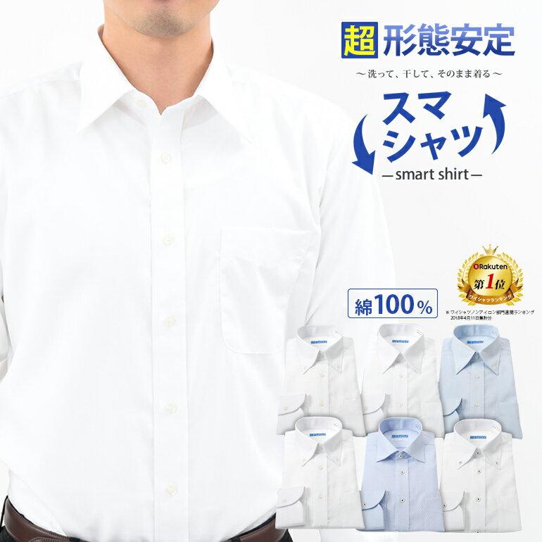 洗濯後返品OK 【 超形態安定 スマシャツ 】 ワイシャツ 長袖 形態安定 綿100% メンズ Yシャツ 形状記憶 ノーアイロン 形状安定 ノンアイロン カッターシャツ ビジネス 結婚式 ボタンダウン ワイド ホワイト 白 ブルー ストライプ 無地 就活 リクルート