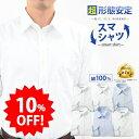 今だけ10%OFF! 洗濯後返品OK 【 超形態安定 スマシャツ 】 ワイシャツ 長袖 形態安定 綿100% メンズ Yシャツ 形状記…