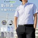 【選べる5枚で2500円OFF】クールビズ ワイシャツ 半袖 ニットシャツ ビジネス 形態安定 ポロシャツみたい ノーアイロ…
