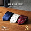 ネクタイ シルク セット おしゃれ ギフト プレゼント 3本セット 自由に選べる ビジネス メンズ スーツ 結婚式 ブラン…