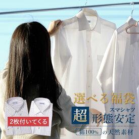 在庫限り\今だけ2枚ついてくる/ ワイシャツ 長袖 形態安定 標準体 ノーアイロン メンズ 販売枚数10万枚越えの超形態安定 ワイシャツ 綿100% メンズ Yシャツ 形状記憶 形状安定 ノンアイロン カッターシャツ ビジネス 結婚式 ホワイト 白 ブルー 無地 就活 おしゃれ 春夏
