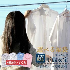 在庫限り\今だけ4枚ついてくる/ ワイシャツ 長袖 形態安定 標準体 ノーアイロン メンズ 販売枚数10万枚越えの超形態安定 ワイシャツ 綿100% メンズ Yシャツ 形状記憶 形状安定 ノンアイロン カッターシャツ ビジネス 結婚式 ホワイト 白 ブルー 無地 就活 おしゃれ 春夏