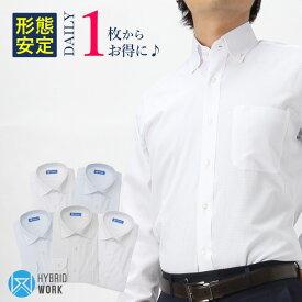 ワイシャツ 長袖 1枚からOK 形態安定 あす楽 【HYBRIDWORK ハイブリッドワーク】 ワイシャツ5枚セット シャツ メンズ 紳士 [長袖ワイシャツ メンズ シャツ ボタンダウン ワイド 白 青 ホワイト ブルー カッターシャツ ビジネス 会社 スーツ]