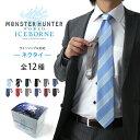 ネクタイ 「モンスターハンターワールド:アイスボーン」コラボレーションネクタイ 洗えるネクタイ SMARTBIZ(スマート…