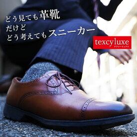 [今だけP5倍]アシックス テクシーリュクス [ texcy luxe ](texyluxe) ビジネスシューズ 革靴 [革命!! 感動の軽さと履き心地] レザー 本革 立ち仕事 疲れない メンズ ビジネス フォーマル 靴 紳士 男性 天然皮革 消臭 防臭 軽量 ブラック ブラウン 黒 茶 送料無料 あす楽