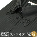 ブラック ストライプ ワイシャツ ビジネス ステージ