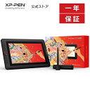 「送料無料」XP-Pen 液晶ペンタブレット Artist 13.3 Pro ホリデーバージョン スタンド付き 傾き検知機能 88%NTSC 13.…