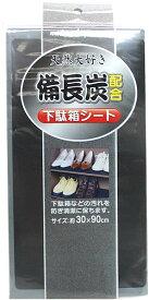 小久保工業所 【2201】備長炭配合シート 下駄箱シート