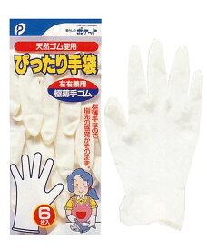 【1109】ぴったり手袋6枚入