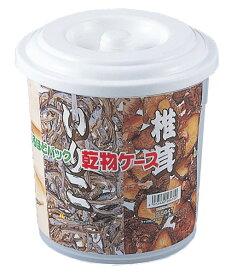 サナダ精工 【1337】なるほどパック 乾物ケース