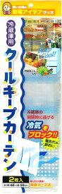 ◇冷蔵室用クールキープカーテン