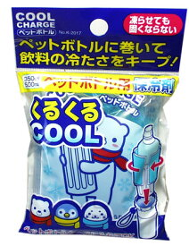 小久保工業所 【5986】クールチャージペットボトル用