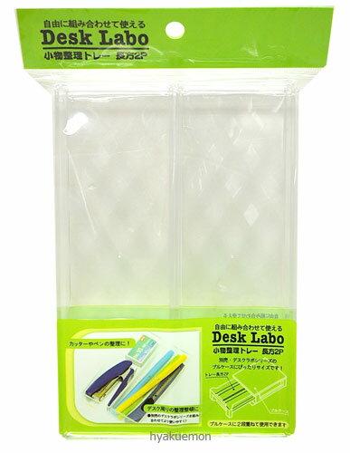 山田化学 デスクラボ トレー長方2P