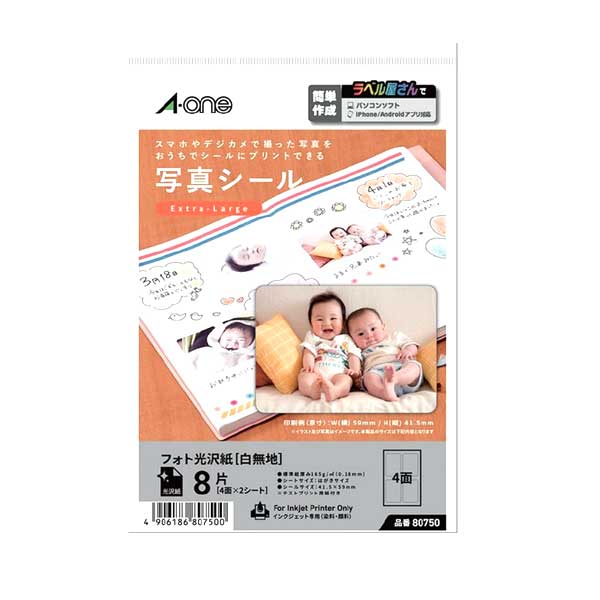 A-one 写真シール8片