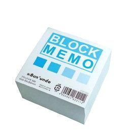 ブロックメモ 500枚