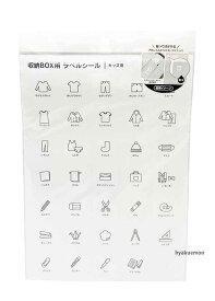 収納BOX用ラベルシールキッズ用 大【メール便可】