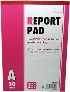 【7013】B5レポート用紙A罫