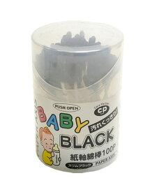 石田工業 ベビーブラック紙軸綿棒100P