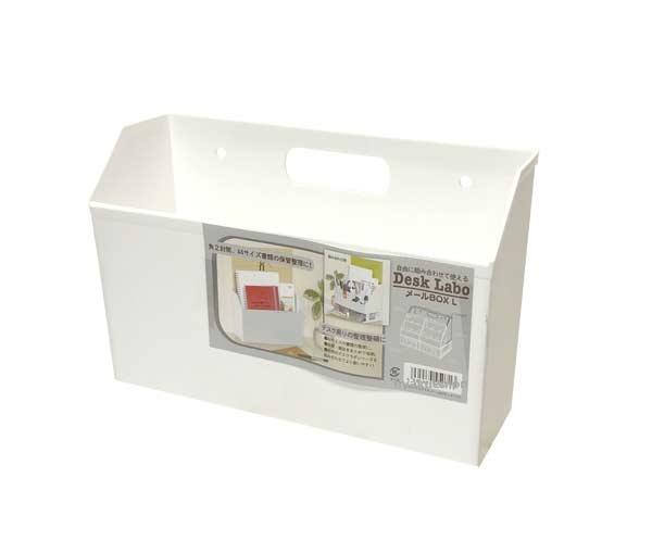 山田化学 デスクラボメールボックスL ホワイト