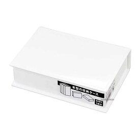 サナダ精工ブック型収納ケース W
