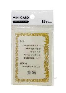 ミニカード 賞状風 15枚