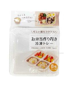 お弁当作り置き冷凍トレー8号カップ用