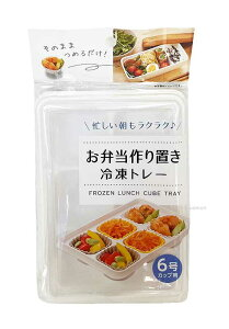 お弁当作り置き冷凍トレー6号カップ用