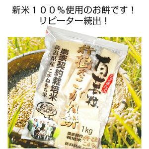 百萬粒(百万粒・ひゃくまんつぶ) 新潟県産 杵搗きこがね餅 1kg10袋