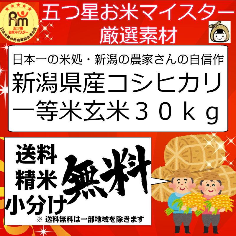 30年 新潟県産 こしひかり 玄米 30kg 一等米【米30kg 送料無料】コシヒカリ 百萬粒 ひゃくまんつぶ