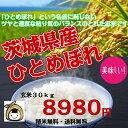 28年 茨城県産 ひとめぼれ 玄米 30kg 一等米【米30kg 送料無料】