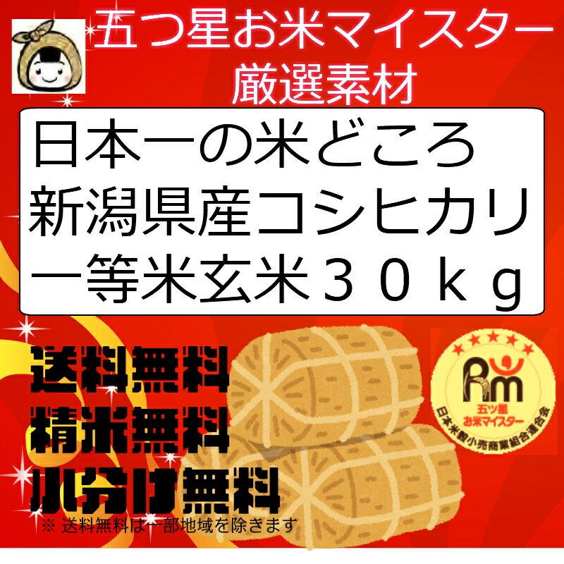 29年 新米 新潟県産 こしひかり 玄米 30kg 一等米【米30kg 送料無料】コシヒカリ 百萬粒 ひゃくまんつぶ